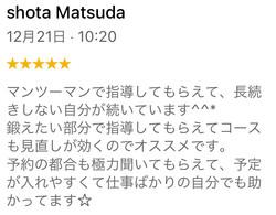 松田 様(男性)
