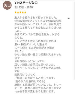 矢口 様(男性)