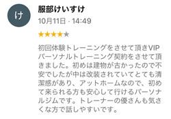 服部 様(男性)
