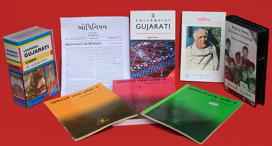 Gujarati Literary Academy educational resources