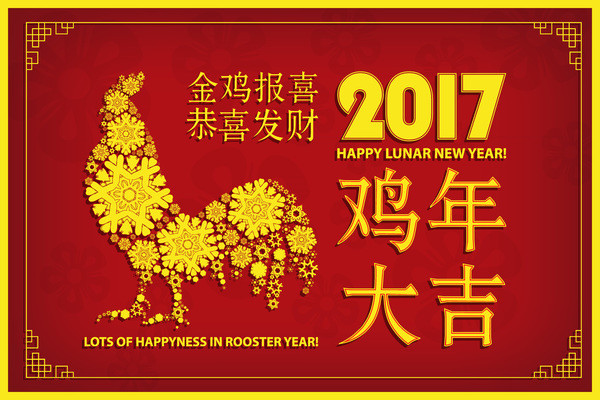 Chinese New Year Office Closure