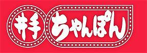 3ちゃんぽんロゴ (2).jpg