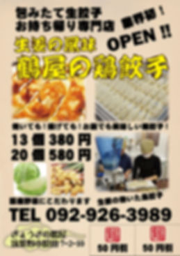 2020.1.20-ぎょうざ鶴屋OPEN-POP.jpg