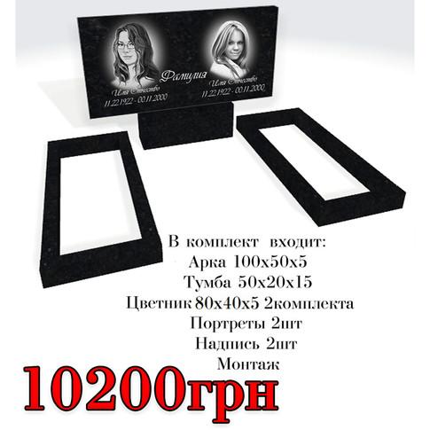 Комплект Памятника №10
