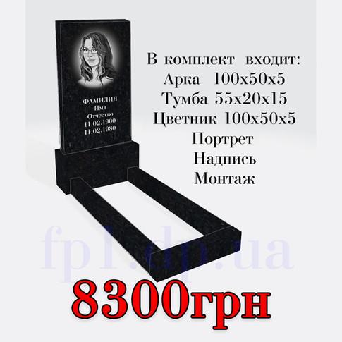 Комплект Памятника №5