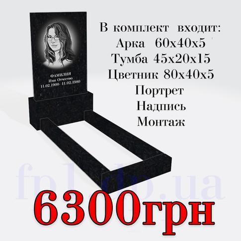 Комплект Памятника №2