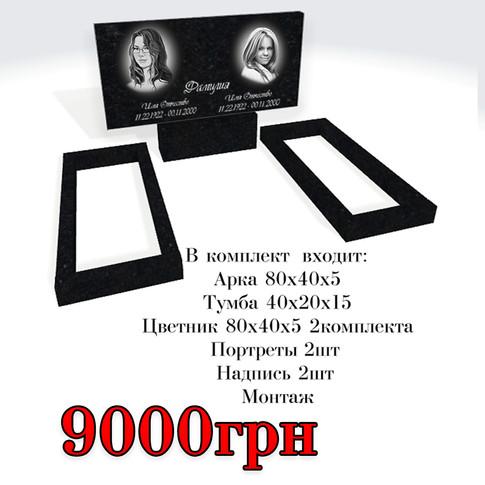 Комплект Памятника №9