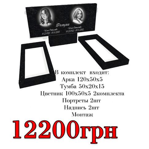Комплект Памятника №12