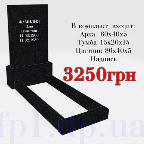 Комплект Памятника №1