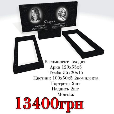 Комплект Памятника №13
