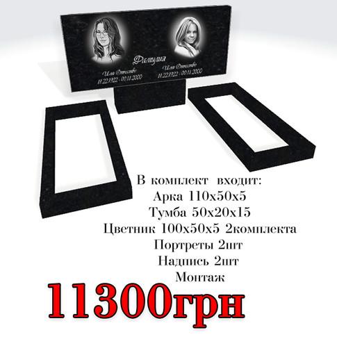 Комплект Памятника №11