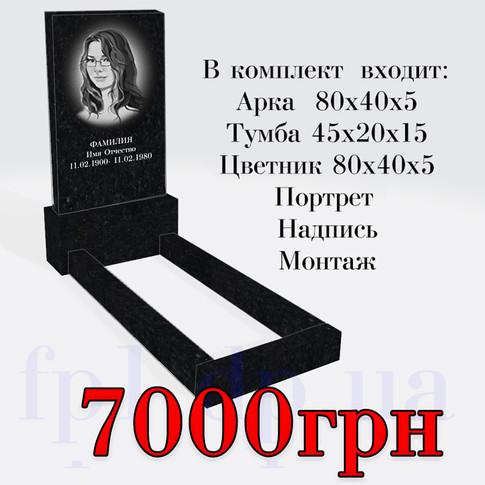 Комплект Памятника №4