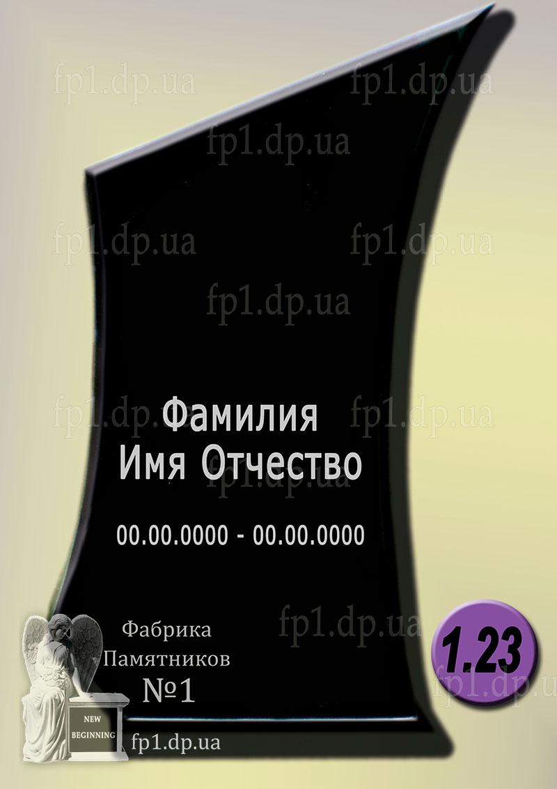 1.23.jpg
