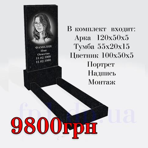 Комплект Памятника №7