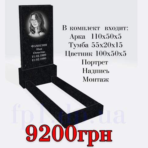 Комплект Памятника №6
