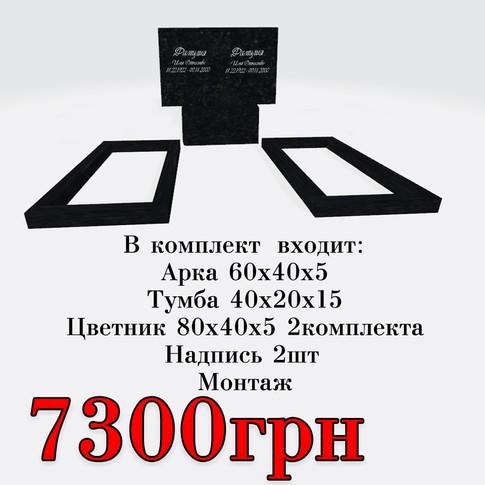 Комплект Памятника №8