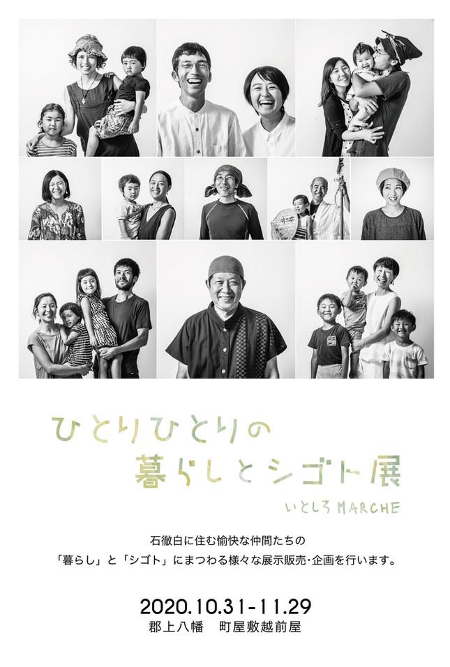 itoshiromarche2020_dm09_1.jpg