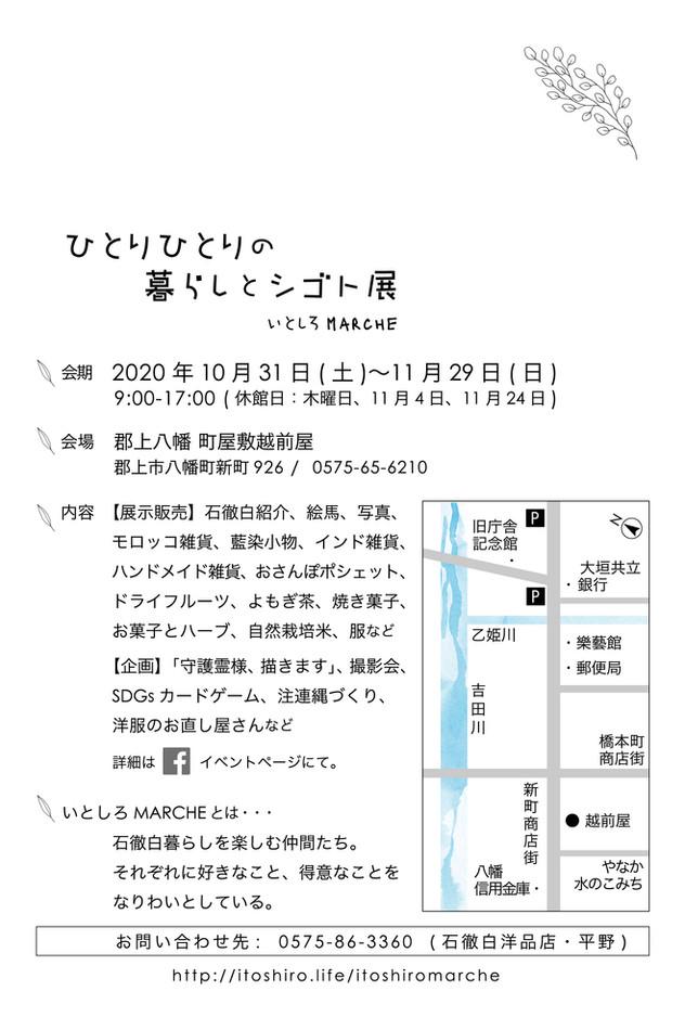 itoshiromarche2020_dm09_2.jpg