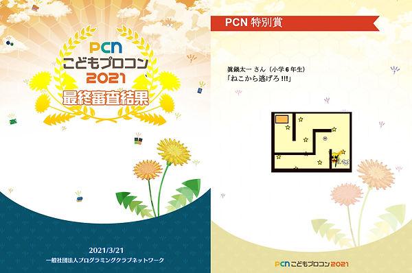 PCNこどもプロコン2021.jpg