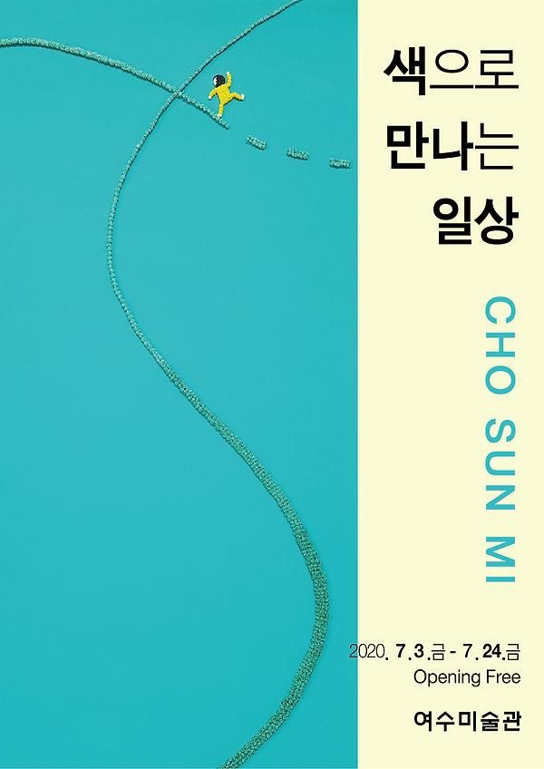 조선미 포스터.jpg