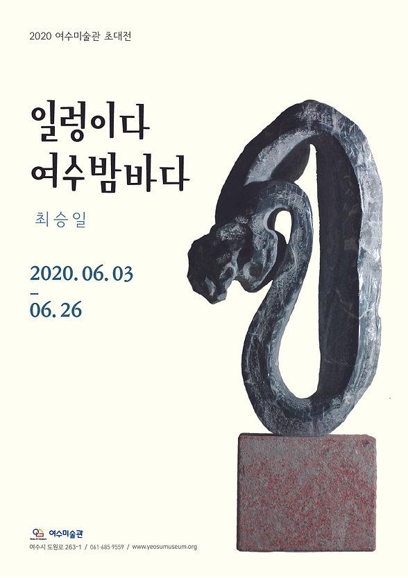 최승일 포스터.jpg