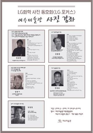 여수미술관 & LG화학 사진 동호회  사진강좌