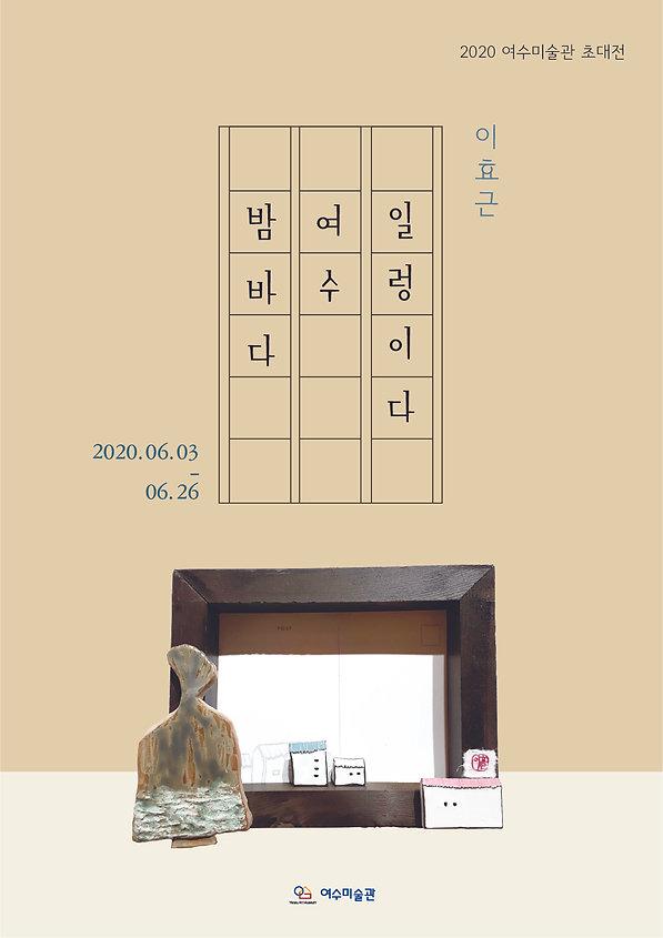 이효근 포스터.jpg