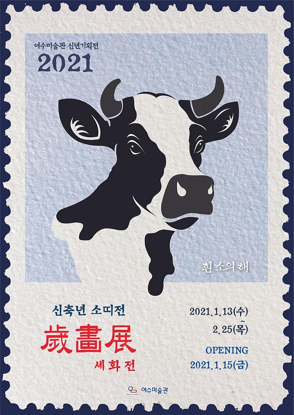 2021소띠전 포스터.jpg