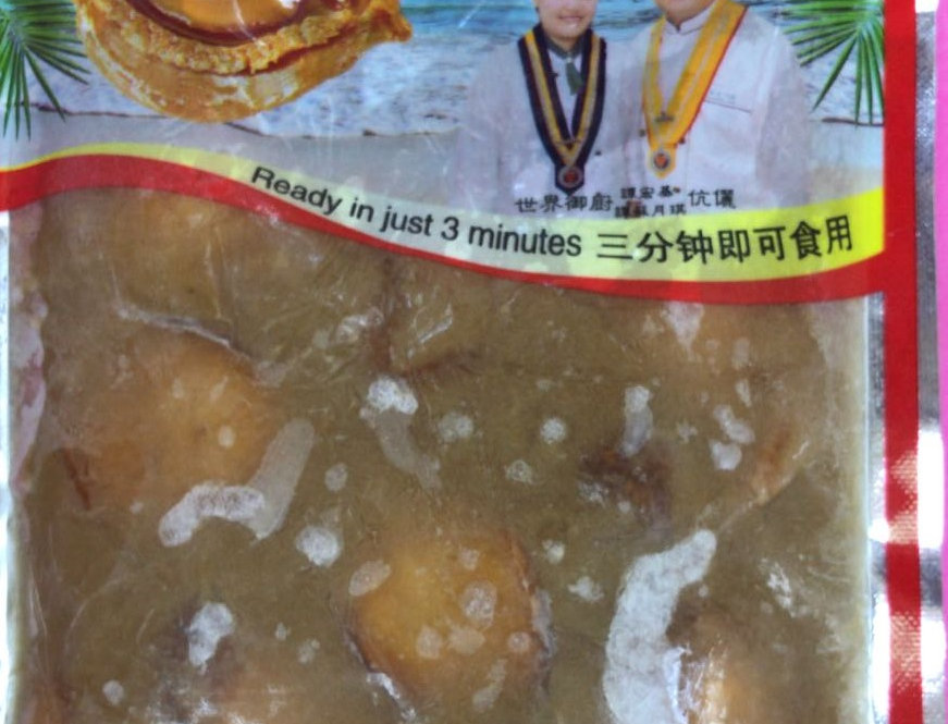 Braised Abalone with Sauce (China) 鲍汁鲍鱼吉品