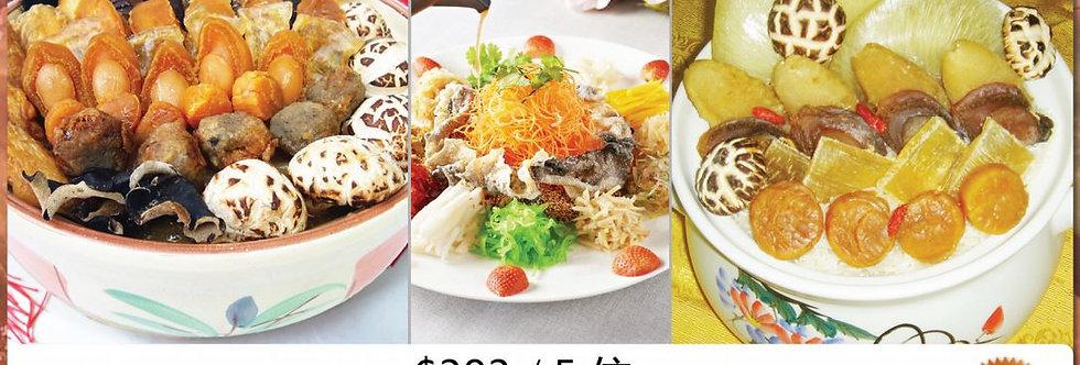 Three Treasures Meal - Set B 贺年三宝套餐 B