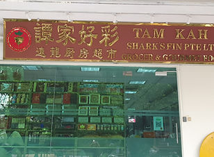 SHOP FRONT AND SIGNBOARD_edited.jpg