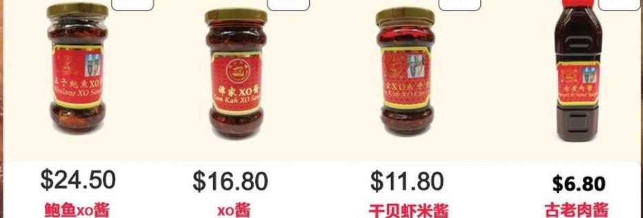 Tam Kah XO / Abalone XO Sauces (谭家 XO / 鲍鱼XO/干贝虾米/酸甜酱)