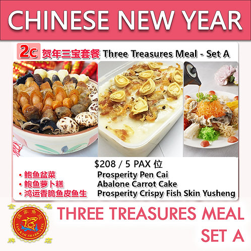Three Treasures Meal - Set A 贺年三宝套餐 A