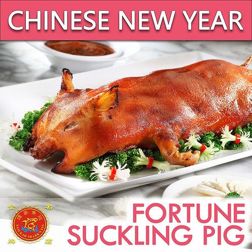 Fortune Suckling Pig 发财乳猪
