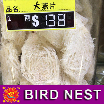 Big Piece Bird Nest 大燕片