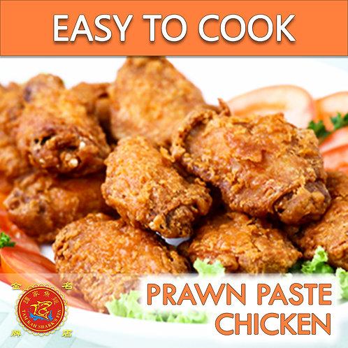 Prawn Paste Chicken 虾酱鸡 (8PC)