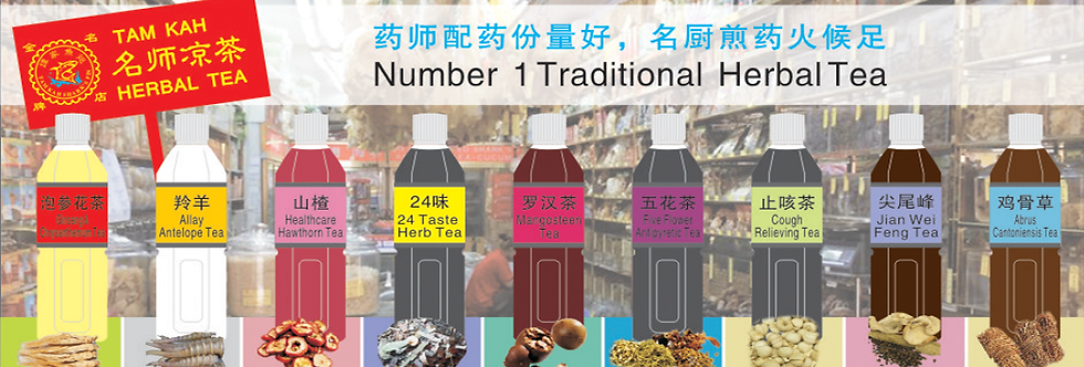 Tam Kah Traditional Herbal Tea 谭家名师凉茶