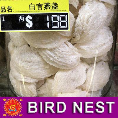 White Imperial Bird Nest 白官燕盏