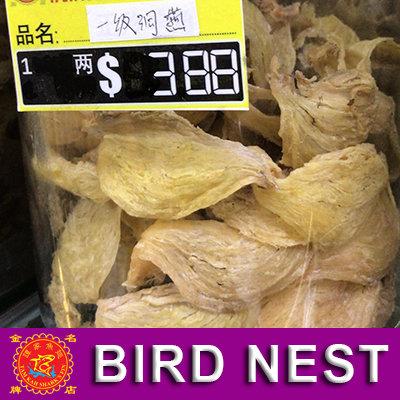 Imperial Cave Bird Nest 一级洞燕