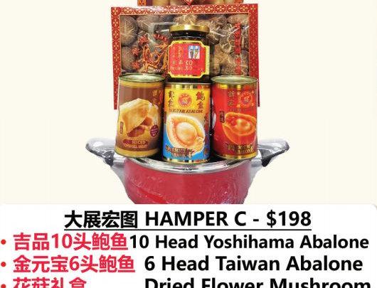 Premium Hamper C 大展宏图