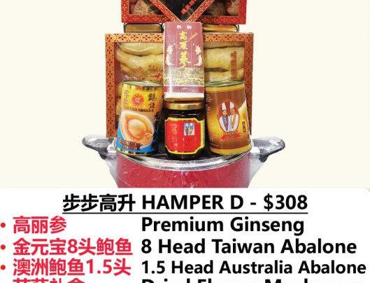 Premium Hamper D 步步高升