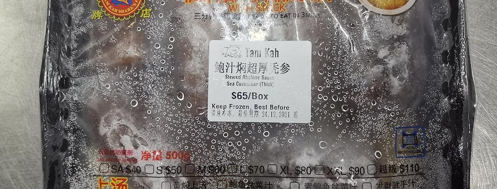 Stewed Abalone Sauce Sea Cucumber (Thick) 鲍汁焖超厚秃参