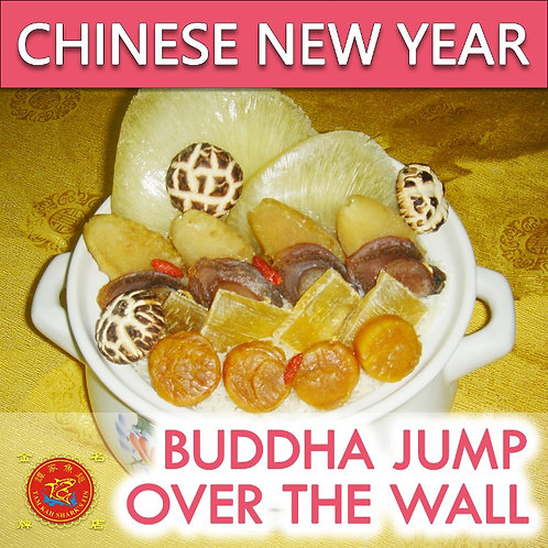Superior Buddha Jump Over The Wall / Buddha Jump Over The Wall 金奖佛跳墙 / 佛跳墙