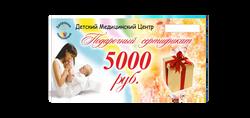 Сертификат на 5000 рублей