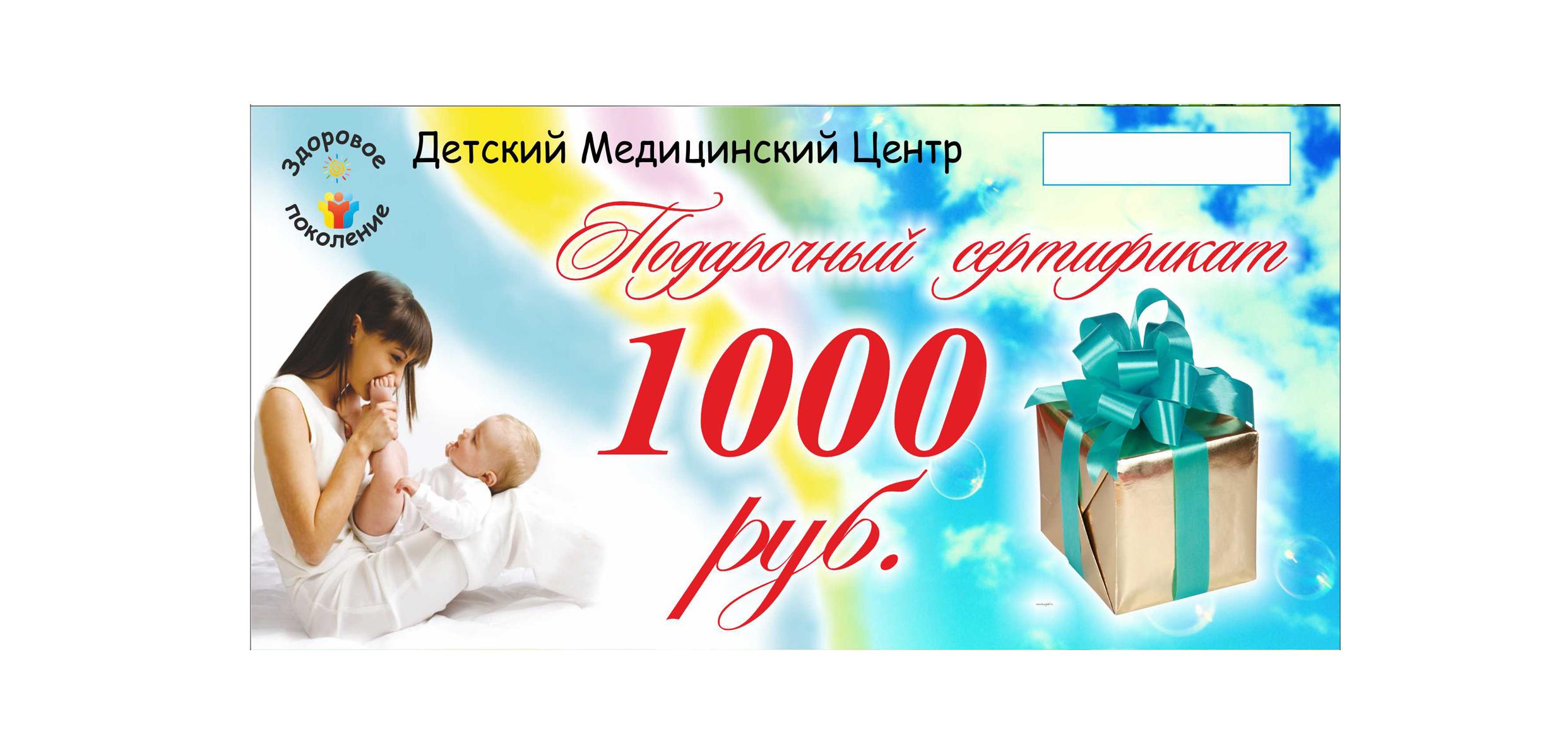 Сертификат на 1000 рублей