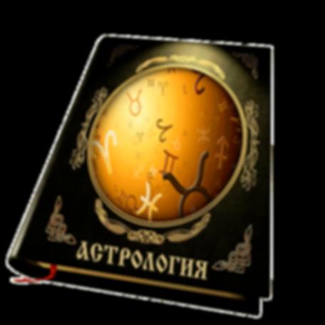 книга-познания-Астрология.png
