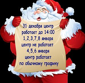 Объявление график работы в праздники.png
