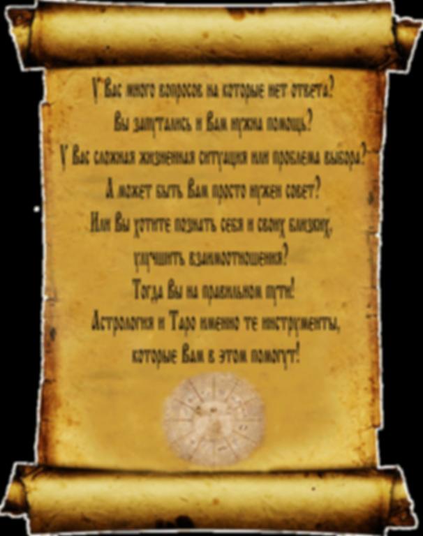 манускрипт.png