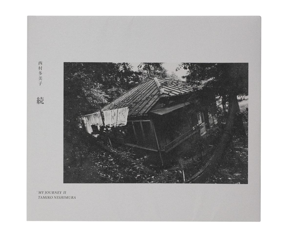 西村多美子 Tamiko Nishimura 続 (My Journey II. 1968-1989)