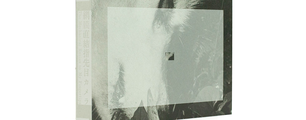 """須田一政『網膜直結指先目カメラ』Issei Suda """"The Mechanical Retina on My Fingertips"""""""